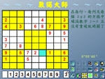 Jugar gratis a Sudoku chino
