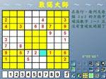 Jugar gratis a Sudoku chino